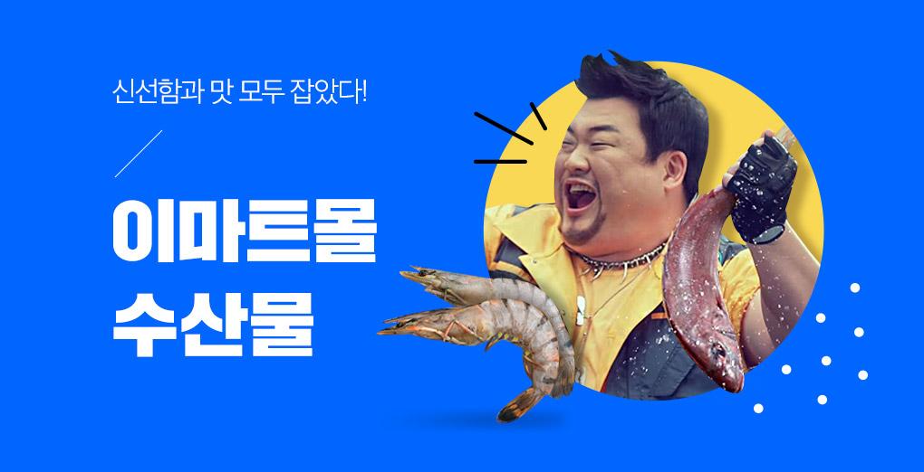 김준현 수산물