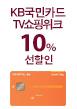 KB국민카드 TV쇼핑 슈퍼위크 10% 선할인(4월23일~4월29일)