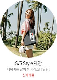 [신세계 강남점]S/S Style 제안