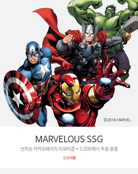 MARVELOUS SSG 마블영화 정주행