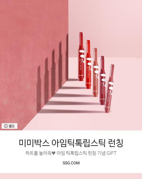 미미박스 아임틱톡립스틱 런칭