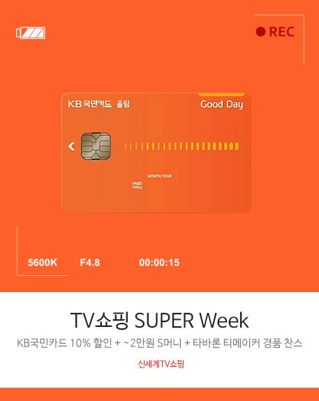 TV쇼핑 SUPER Week
