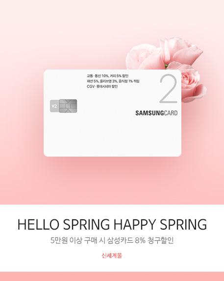 HELLO SPRING HAPPY SPRING