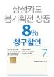 삼성카드 `HELLO SPRING` 기획전 상품 8% 청구할인(4월25일~4월27일)