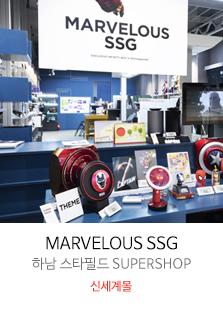 MARVELOUS SSG