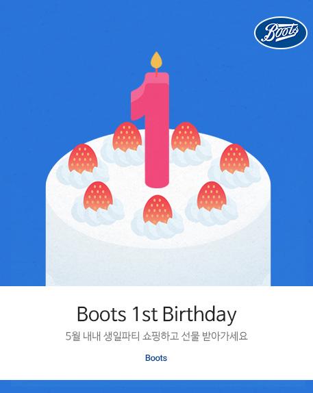 Boots 1st Birthday