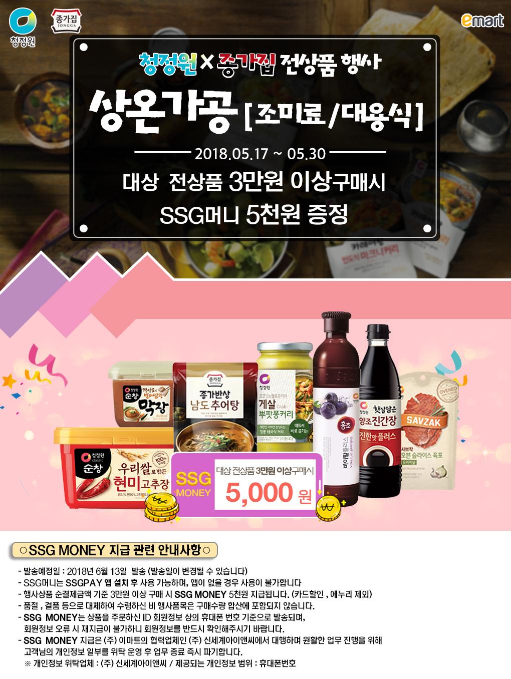 청정원 3만원이상5천원SSG머니 기획전