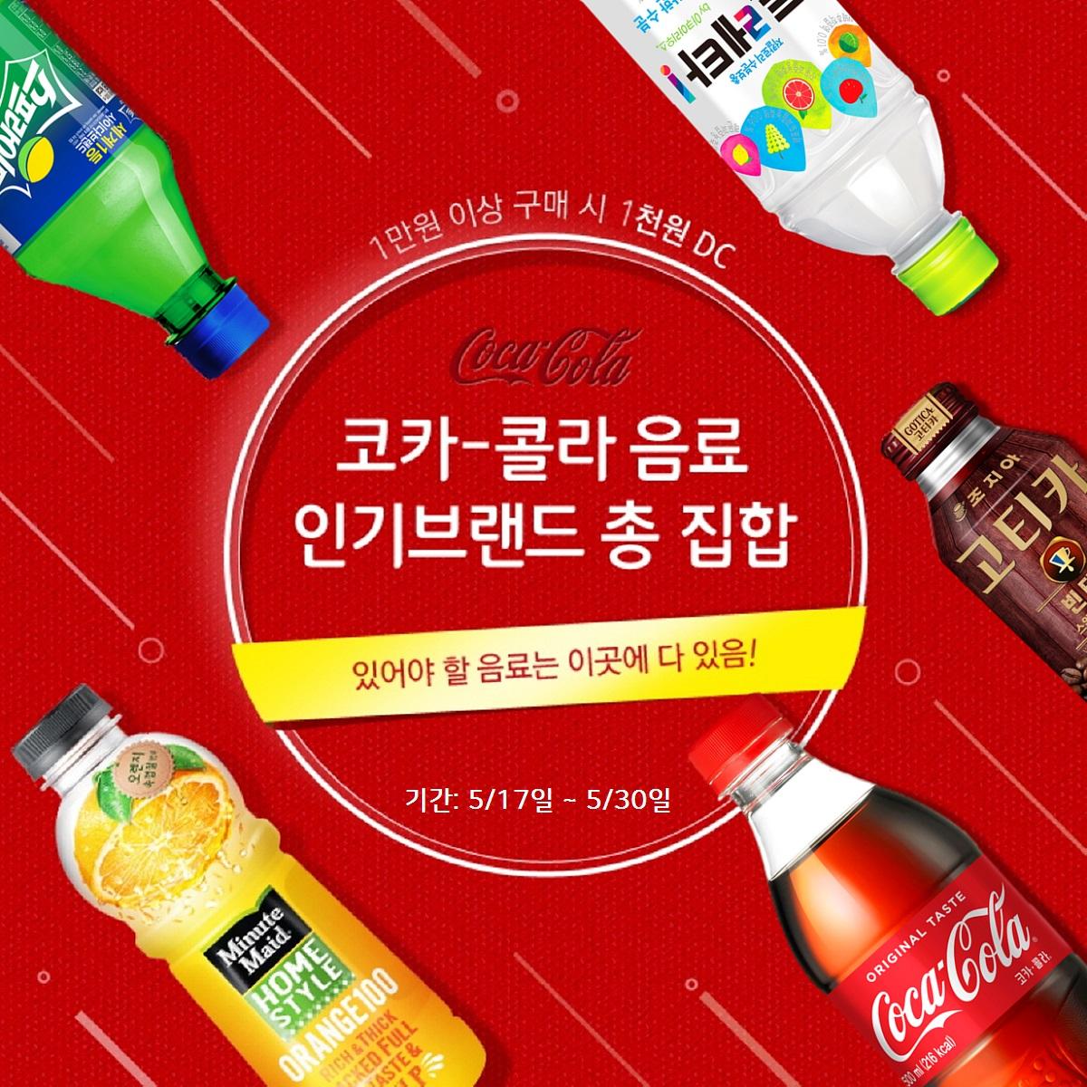 코카콜라음료 할인행사!! 1만원 이상 구매시 1천원 할인 (기간: 5/17일 ~ 5/30, 점포상품)
