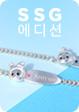 단.독.상.품.  SSG 에디션(0522)