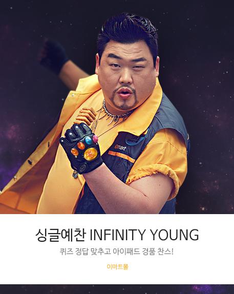 싱글예찬 INFINITY YOUNG