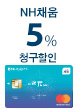 NH채움카드 5% 청구할인(1월18일)