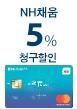 NH채움카드 5% 청구할인(7월19일~7월20일)