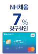 NH채움카드 7% 청구할인(4월22일~4월23일)