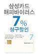 삼성카드 해피바이러스 7% 청구할인(6월18일~6월24일)