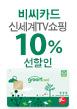 비씨카드 신세계TV쇼핑 상품 10% 선할인(6월18일~6월24일)