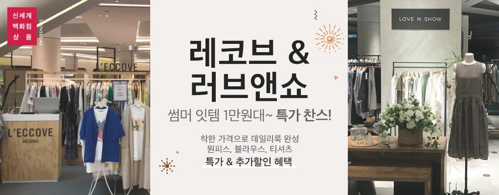 레코브 & 러브앤쇼 BRAND WEEK