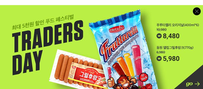 2018 상반기 결산 트레이더스 데이