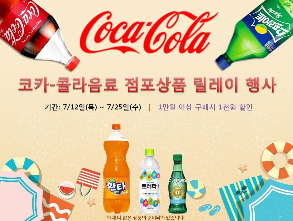 코카콜라음료 릴레이 기획전!! 1만원 이상 구매시 1천원 DC (기간: 7/12일 ~ 7/25, 점포상품)