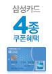 삼성카드 4종 쿠폰혜택(2월16일~2월17일)