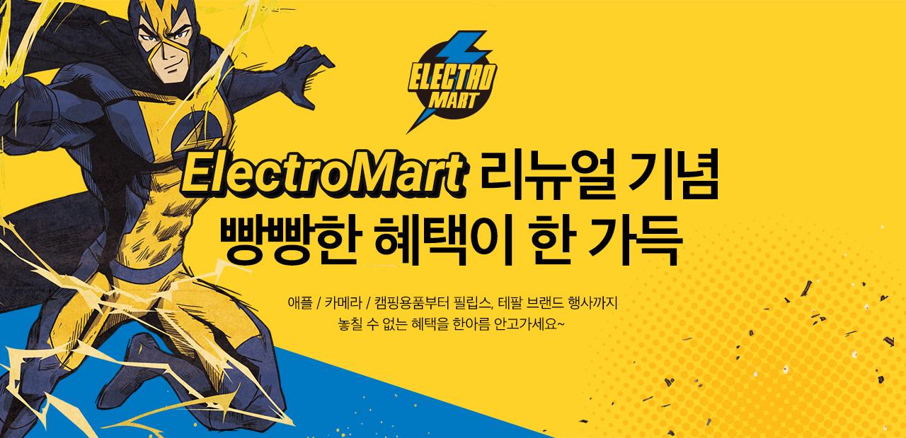 (mobile)Electromart_main_자양_on(1).jpg