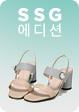 SSG에디션 0717