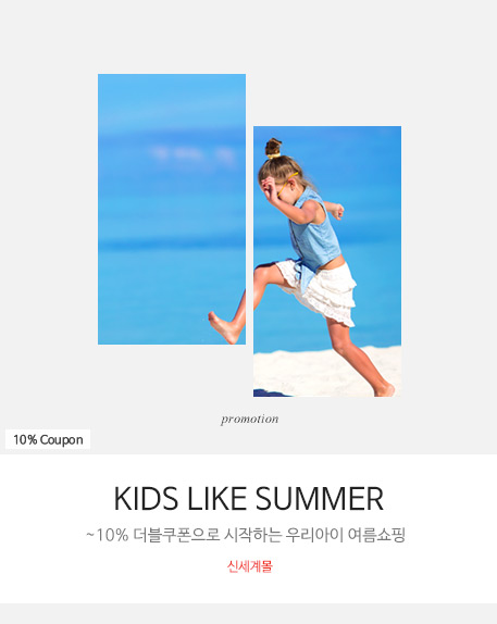 KIDS LIKE SUMMER!