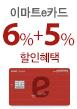 e카드 6% 청구할인+5% 선할인(7월19일~7월20일)