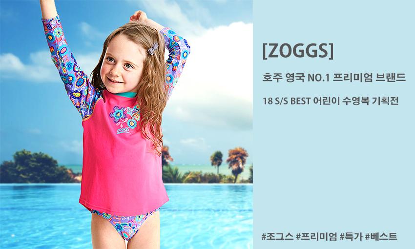 09b2ef4c3c3 기획전 > [ZOGGS]조그스 호주영국N0.1 프리미엄 수영브랜드/어린이수영복/베스트수영복, 신세계적 쇼핑포털 SSG.COM