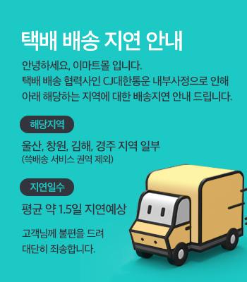 택배 배송지연 안내