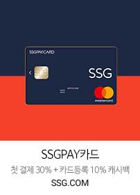 SSGPAY 카드 신규