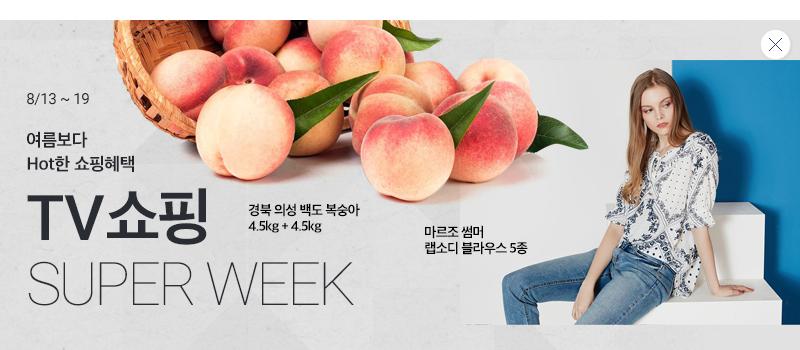 '여름보다 Hot한 쇼핑혜택 TV쇼핑 SUPER WEEK