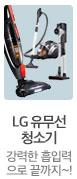 LG 유무선 청소기