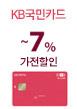 KB국민카드 가전 행사 상품 7% 청구할인(8월13일~8월15일)