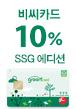 비씨카드 SSG에디션 상품 10% 청구할인(8월14일~8월20일)