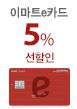 e카드 신세계백화점·이마트몰점포상품 5% 선할인