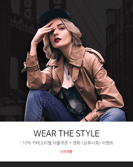 WEAR THE STYLE
