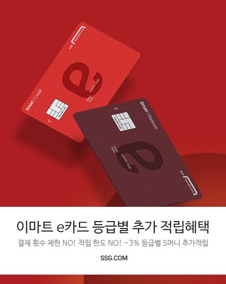 이마트 e카드 등급별 추가 적립혜택
