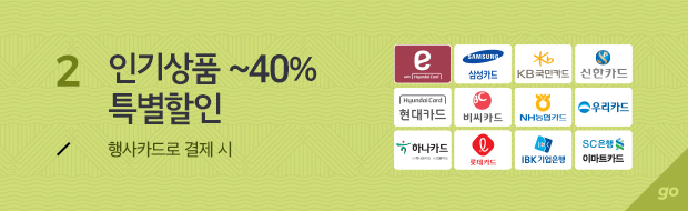 인기상품40%