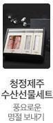 청정제주 수산선물세트