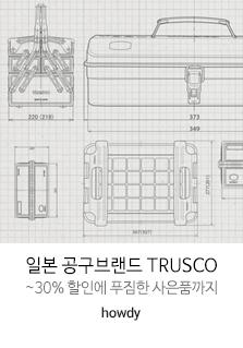 일본 공구브랜드 TRUSCO