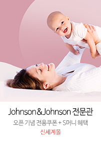 Johnson&Johnson 전문관