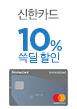 신한카드 쓱딜상품 10% 청구할인(9월17일~9월23일)