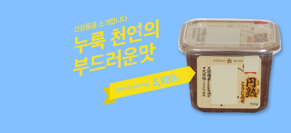 신상품_미소된장(9/17~9/23)