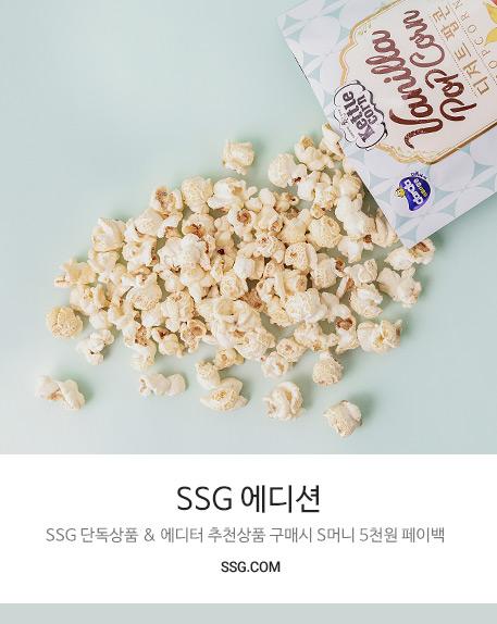 SSG에디션 0911