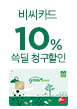 비씨카드 쓱딜상품 10% 청구할인(9월24일~9월30일)