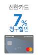 신한카드 7% 청구할인(9월25일~9월26일)