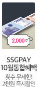 SSGPAY 10월 통합혜택