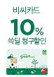 비씨카드 쓱딜상품 10% 청구할인(10월15일~10월21일)