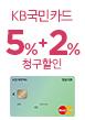 KB국민카드 5%+2% 할인(10월15일~10월17일)