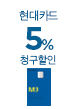 현대카드 5% 청구할인(12월19일~12월21일)
